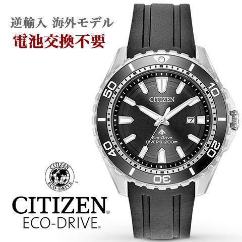 シチズン エコドライブ シチズン ソーラー時計 シチズン 腕時計 ウォッチ メンズ 逆輸入 海外モデル プロマスター CITIZEN ECO DRIVE BN0190-07E 海外取寄せ 送料無料