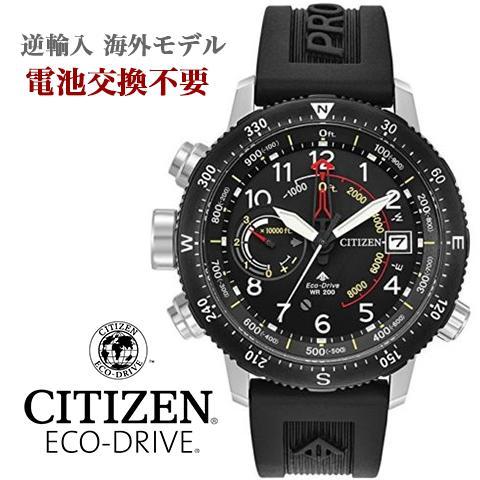 シチズン エコドライブ シチズン ソーラー時計 シチズン 腕時計 ウォッチ メンズ 逆輸入 海外モデル プロマスター アルティクロン CITIZEN ECO DRIVE BN5058-07E 海外取寄せ 送料無料 2017最新作