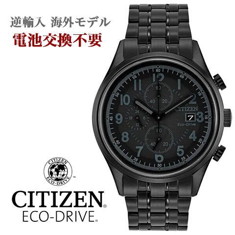 シチズン エコドライブ シチズン ソーラー時計 シチズン 腕時計 ウォッチ メンズ 逆輸入 海外モデル チャンドラー CITIZEN ECO DRIVE CA0625-55E 海外取寄せ 送料無料