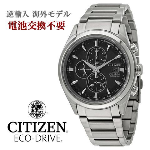 シチズン エコドライブ シチズン ソーラー時計 シチズン 腕時計 ウォッチ メンズ 逆輸入 海外モデル チャンドラー CITIZEN ECO DRIVE CA0650-58E 海外取寄せ 送料無料