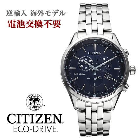 シチズン エコドライブ シチズン ソーラー時計 シチズン 腕時計 ウォッチ メンズ 逆輸入 海外モデル サファイヤ コレクション CITIZEN ECO DRIVE AT2141-52L 海外取寄せ 送料無料