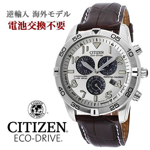 シチズン エコドライブ シチズン ソーラー時計 シチズン 腕時計 ウォッチ メンズ 逆輸入 海外モデル パーペチュアル CITIZEN ECO DRIVE BL5470-06A 海外取寄せ 送料無料