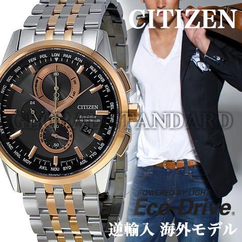 シチズン エコドライブ シチズン ソーラー時計 シチズン 腕時計 ウォッチ メンズ 逆輸入 海外モデル CITIZEN ECO DRIVE AT8116-57E 海外取寄せ 送料無料