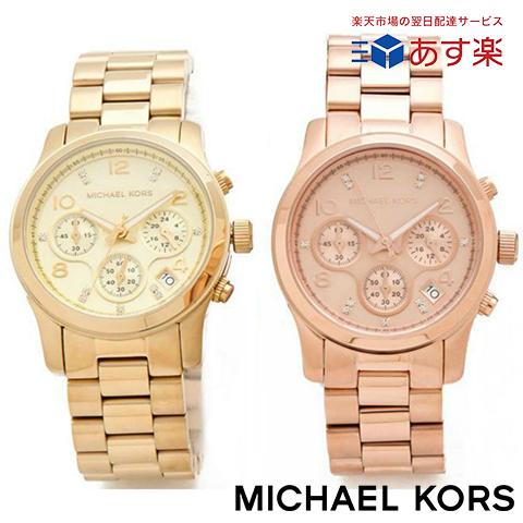 限定1セット限り ニューヨーク限定モデル マイケルコース 時計 MIchael kors watch MIchael kors 時計 マイケルコース 腕時計 レディース MK5683-C MK5683-B インポート 誕生日 ギフト プレゼント 彼女 あす楽 送料無料
