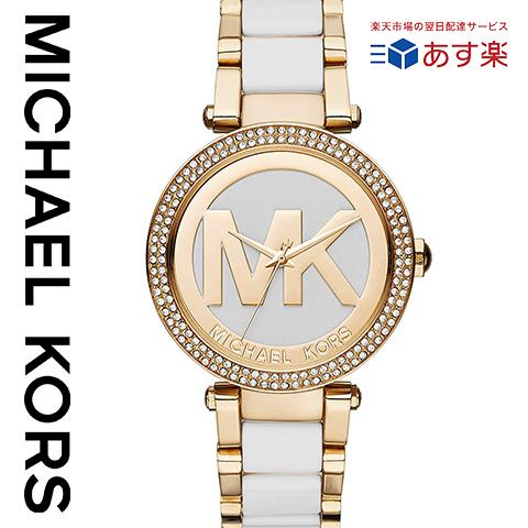 ラスト各1点限り マイケルコース 時計 マイケルコース 腕時計 レディース MK6313 MK6365 インポート MK6138 MK2384 MK2280 MK5632 MK2293 MK2297 MK2281 MK5633 MK2249 MK5354 MK5353 MK5491 MK5688 MK5896 MK6109 同シリーズ あす楽 送料無料