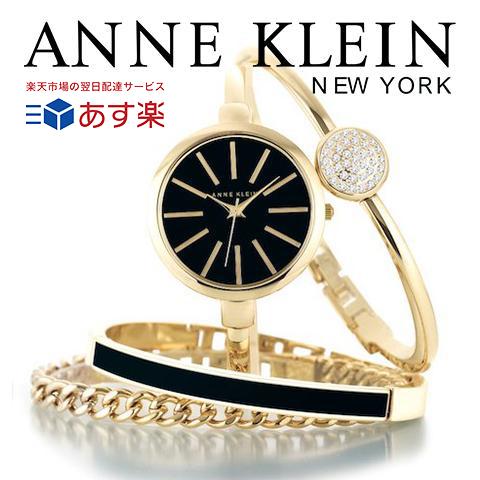 在庫限り【米国正規品】【キャッシュレス5%還元】アンクライン 時計 アンクライン 腕時計 レディース Anne Klein 1470GBST インポート ブレスレットセット 誕生日 ギフト プレゼント 彼女 ゴールド ブラック あす楽 送料無料