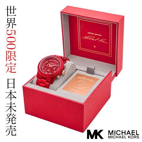 世界500個限定 シリアル番号付き 日本未発売 マイケルコース 時計 mIchael kors watch mIchael kors 時計 マイケルコース 腕時計 メンズ レディース MK8745 インポート レッド クリスタル 海外取寄せ 送料無料