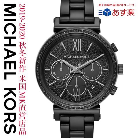 ラスト1点限り あす楽 送料無料 【米国マイケルコース直営店品】【キャッシュレス決済5%還元】マイケルコース 時計 レディース マイケル コース 腕時計 michaelkors 腕時計 michael kors 時計 MK6632 インポート ブラック SOFIE ソフィー