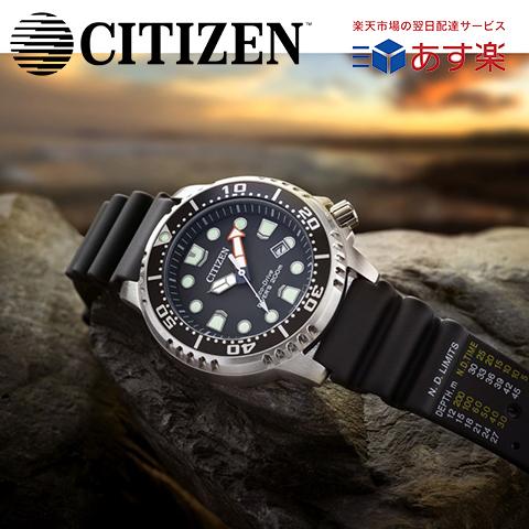 ラスト1点限り あす楽 送料無料 シチズン エコドライブ シチズン 腕時計 ウォッチ メンズ プロマスター 逆輸入 海外モデル ソーラー時計 CITIZEN ECO DRIVE BN0150-28E