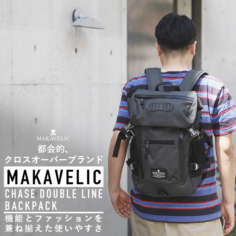 【10%OFF!】MAKAVELIC CHASE DOUBLE LINE BACKPACK(3106-10107)【メンズファッション】【カバン】【バッグ】【リュック】【バックパック】