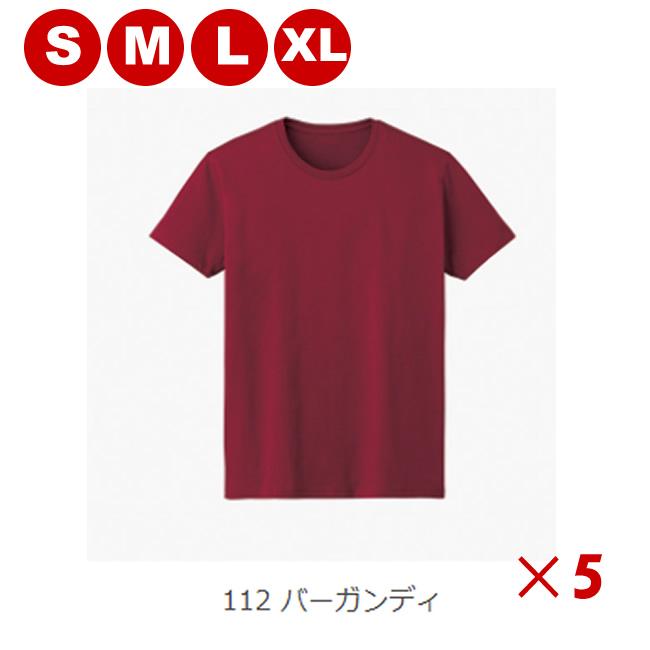 日本産 オールシーズン使いやすい薄手のメンズ半袖Tシャツ 4.6オンス 激安通販販売 5枚セット 薄手 半袖Tシャツ バーガンディインナーにも最適当店の商品と同梱で送料無料 メンズ