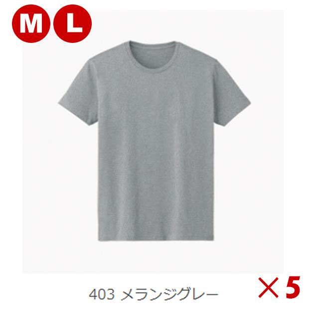 オールシーズン使いやすい薄手のメンズ半袖Tシャツ 4.6オンス 半袖Tシャツ 新着 薄手 メンズ グレーインナーにも最適当店の商品と同梱で送料無料 5枚セット 購買