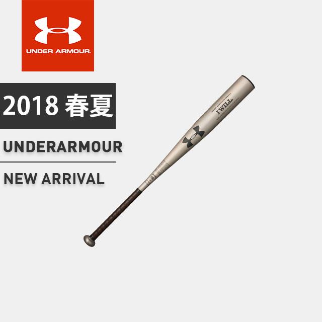 ☆ アンダーアーマー メンズ 野球 硬式バット 金属製 UA ベースボール ミドルバランス 84cm 軽量 1313882 クリアランス セール