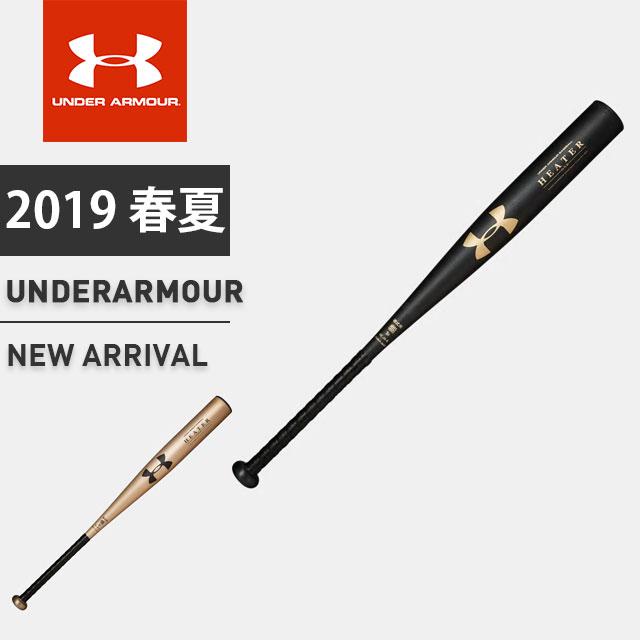 アンダーアーマー クリアランス 野球 硬式バット 金属 ミドルバランス 83cm 超々ジェラルミン 耐久性 操作性 UA ベースボール メンズ 1344200 UNDER ARMOUR