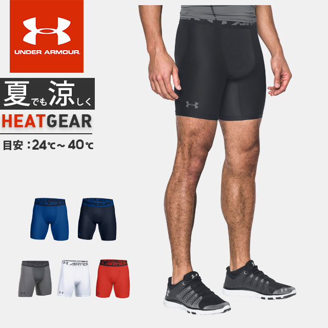 12587c798e ☆Cat POS under Armour men inner short tights underwear UA heat gear Armour  2.0 compression shorts Mid training running golf soccer 1343038 is ...