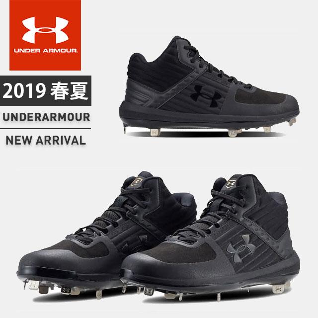 アンダーアーマー メンズ 野球 スパイク 金具 シューズ 靴 UA ヤードMid ST 3022130 高校野球対応 Dフィット UNDER ARMOUR