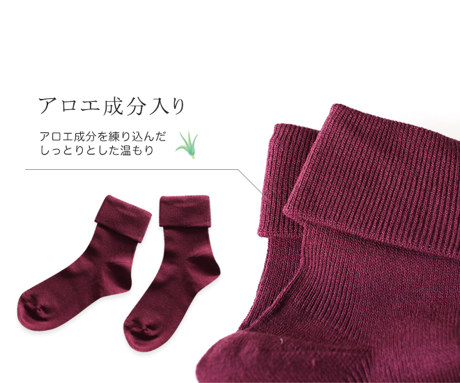 ▲▲含Hanako Hanako Lady's女士芦荟成分的2way短袜滋润的芦荟kushukushu折回对开船员短袜堆堆袜平面素色短袜袜子女士袜子10色日本制造(23-25cm)