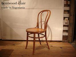 SALE古董南斯拉夫製造便特木材椅子(Bentwood)彎曲樹餐廳咖啡廳木製椅子椅子