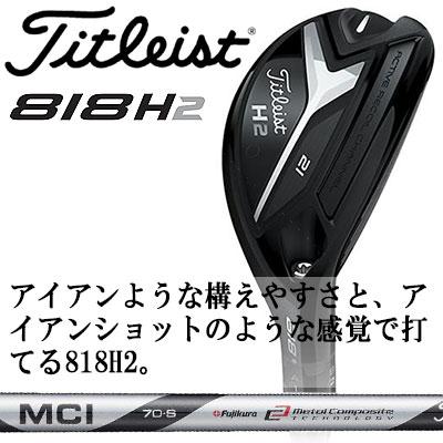 Titleist【タイトリスト】818 H2 ユーティリティメタル タイトリスト MCI 70 カーボンシャフト
