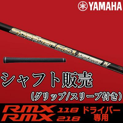 YAMAHA【ヤマハ】RMX 2018 ドライバー用(RMX118/218専用) Speeder 661 EVOLUTION IV カーボンシャフト