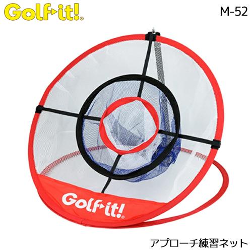 シーズンオフで差をつけろ LITE ライト M-52 アプローチネット 送料無料 定番から日本未入荷 ゴルフ it 品質保証 練習用ネット Golf アプローチ練習 スイング練習 ゴルフイット