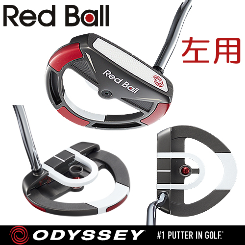 【左用】ODYSSEY【オデッセイ】RED BALL パター【レッドボール】