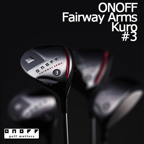 ONOFF【オノフ】 FAIRWAY ARMS KURO 2017 (#3) SMOOTH KICK MP-617F カーボンシャフト フェアウェイウッド【グローブライド】GLOBERIDE
