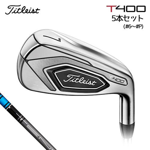 Titleist【タイトリスト】T400 アイアン 5本セット(#6~#P) Titleist Tensei Blue 50 カーボンシャフト [日本正規品]【2020年モデル】