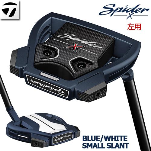 【左用】TaylorMade【テーラーメイド】Spider X BLUE/WHITE SMALL SLANT【スパイダー X エックス】ブルー/ホワイト【スモールスラント】パター [日本正規品]