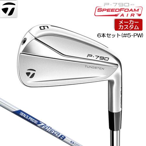 常に理想を追い求めるゴルファーのために 新世代P790登場 メーカーカスタム TaylorMade テーラーメイド P790 アイアン 2021 6本セット 期間限定特価品 #5-PW 特別セール品 N.S.PRO '21 New 2021年モデル 8 790 P スチールシャフト ZELOS