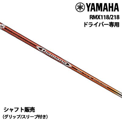 YAMAHA【ヤマハ】RMX 2018 ドライバー用(RMX118/218専用) Diamana RF 60 カーボンシャフト