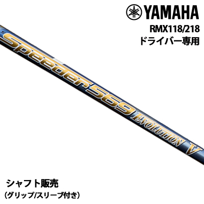 YAMAHA【ヤマハ】RMX 2018 ドライバー用(RMX118/218専用) Speeder 569 EVOLUTION V カーボンシャフト