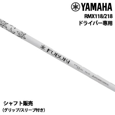 YAMAHA【ヤマハ】RMX 2018 ドライバー用(RMX118/218専用) FUBUKI Ai II 50 カーボンシャフト