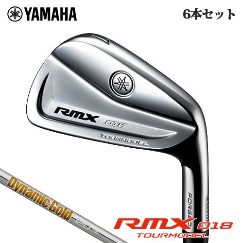 YAMAHA【ヤマハ】RMX 018 TOURMODEL アイアン 6本セット (#5~PW) Dynamic Gold 120 スチールシャフト リミックス