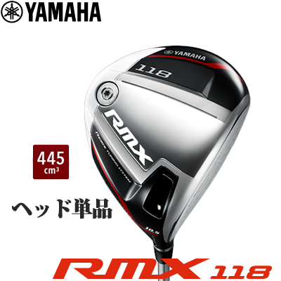 YAMAHA【ヤマハ】RMX 118 ドライバー 【ヘッド販売】リミックス