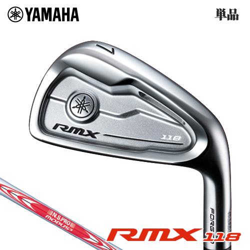 YAMAHA【ヤマハ】RMX 118 単品アイアン N.S.PRO MODUS3 TOUR 120 スチールシャフト リミックス
