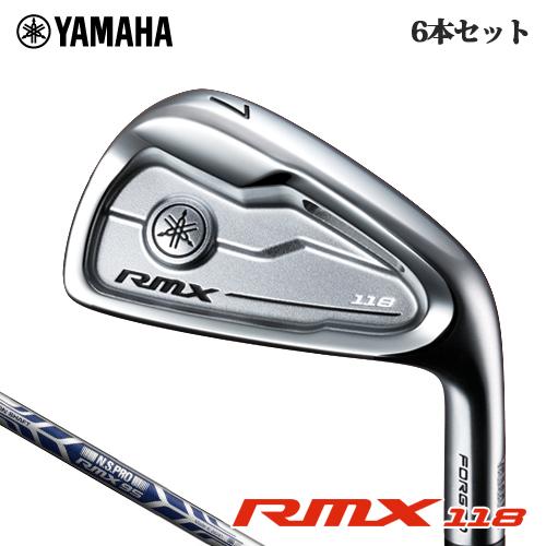 YAMAHA【ヤマハ】RMX 118 アイアン 6本セット (#5~PW) オリジナルスチール N.S.PRO RMX95 スチールシャフト リミックス