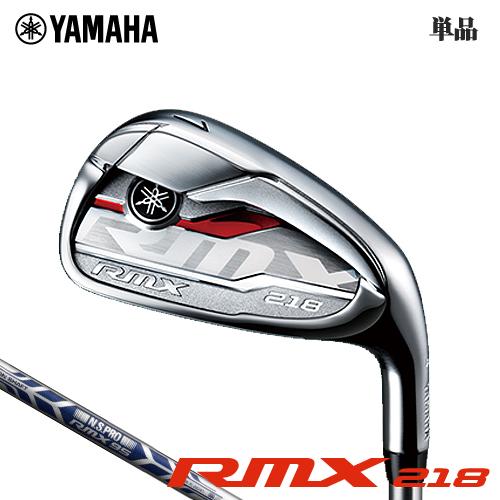 YAMAHA【ヤマハ】RMX 218 単品アイアン オリジナルスチール N.S.PRO RMX 95(S)/85(R) スチールシャフト リミックス