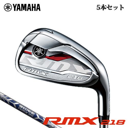 YAMAHA【ヤマハ】RMX 218 アイアン 5本セット (#6~PW) オリジナルスチール N.S.PRO RMX 95(S)/85(R) スチールシャフト リミックス