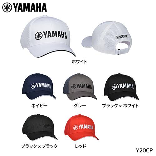 新作 人気 オールシーズンメッシュを使用 YAMAHA ヤマハ キャップ Y20CP 2020年モデル 帽子 送料無料 ゴルフ 日除け 暑さ対策 CAP 新着
