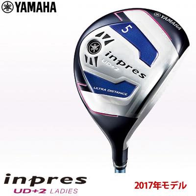 【2017年モデル】YAMAHA【ヤマハ】inpres インプレス UD+2 レディース フェアウェイウッド TMX-417F/TMX-417FII カーボンシャフト