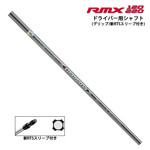 YAMAHA【ヤマハ】RMX 2020 ドライバー用(RMX120/220専用) Diamana ZF50 カーボンシャフト【リミックス】