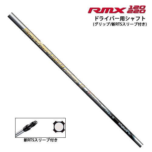 YAMAHA【ヤマハ】RMX 2020 ドライバー用(RMX120/220専用) Speeder569 EVOLUTION VI カーボンシャフト【リミックス】