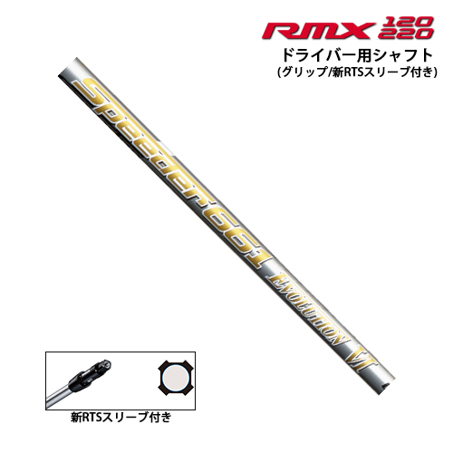 YAMAHA【ヤマハ】RMX 2020 ドライバー用(RMX120/220専用) Speeder EVOLUTION VI カーボンシャフト【リミックス】