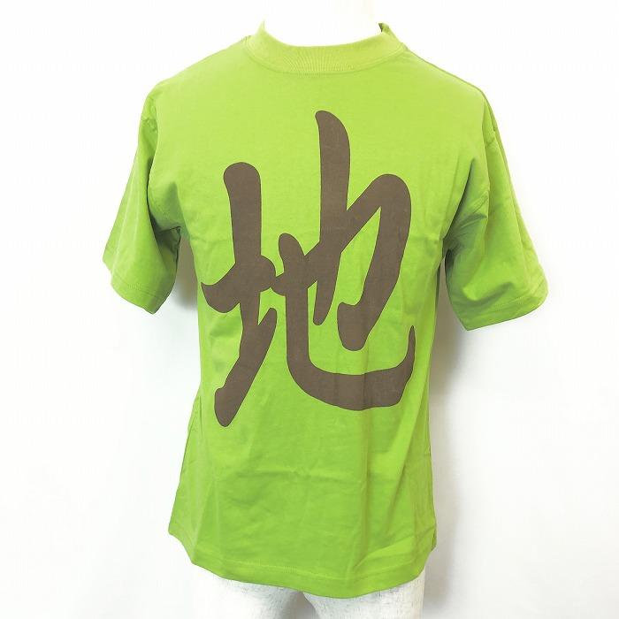 新品 数量は多 空 KU USA クウユーエスエー S メンズ インポート Tシャツ カットソー 漢字 ビスコース100% 緑 ☆ 丸首 or 半袖 売れ筋 ヘザーグリーン 地 100円 222円OFFクーポン配布中