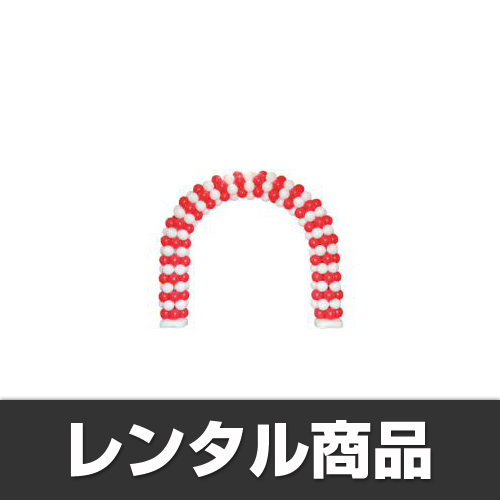 【レンタル】 バルーンアーチ 風船70枚付き