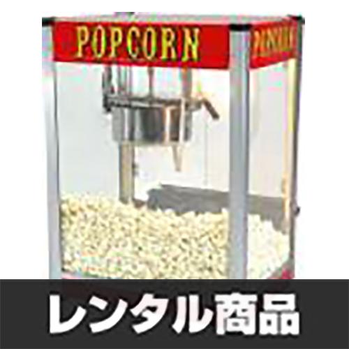 【レンタル】 ポップコーンマシン(油・豆・調味料別途)
