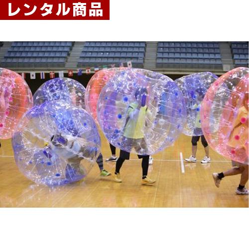【レンタル】バブルサッカーセット