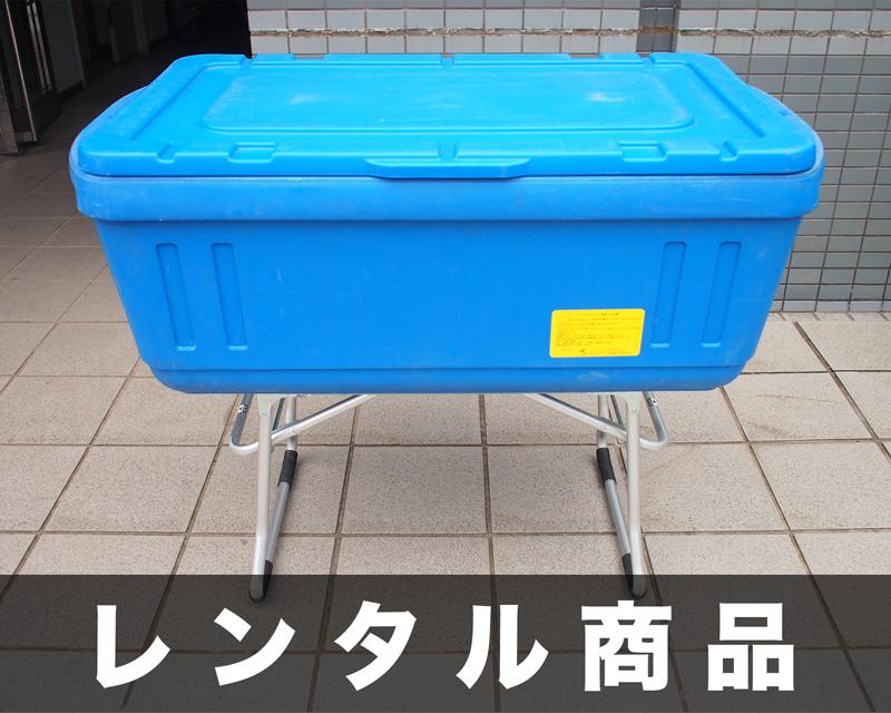 【レンタル】 スタンド式クーラーボックス 150L イベント用品
