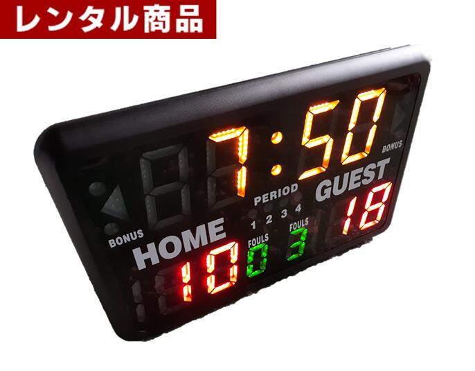 【レンタル】デジタルスコアボード(要電源)